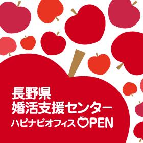 長野県婚活支援センターハピナビオフィスOPEN