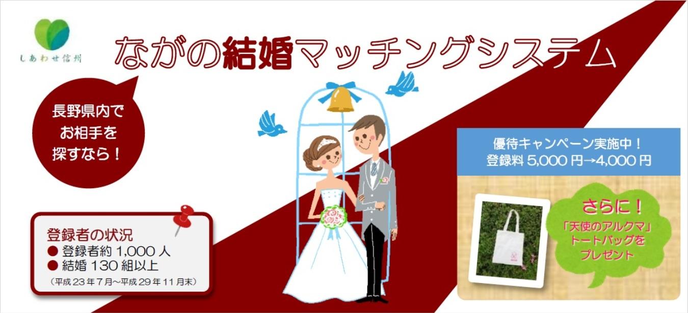 ながの結婚マッチングシステム優待キャンペーン