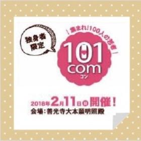 101com(イチマルイチコン)